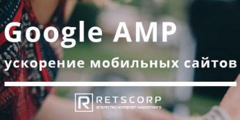 AMP оптимизация - Быстрозагружаемые мобильные страницы