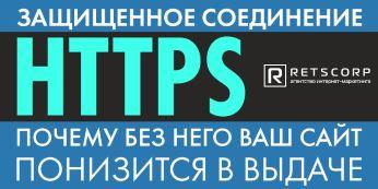 Защищенное соединение HTTPS – почему без него ваш сайт понизится в выдаче