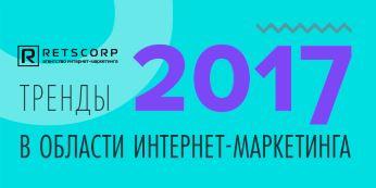 Тренды 2017 в области интернет-маркетинга