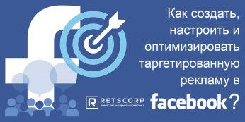 Как создать, настроить и оптимизировать таргетированную рекламу в Facebook?
