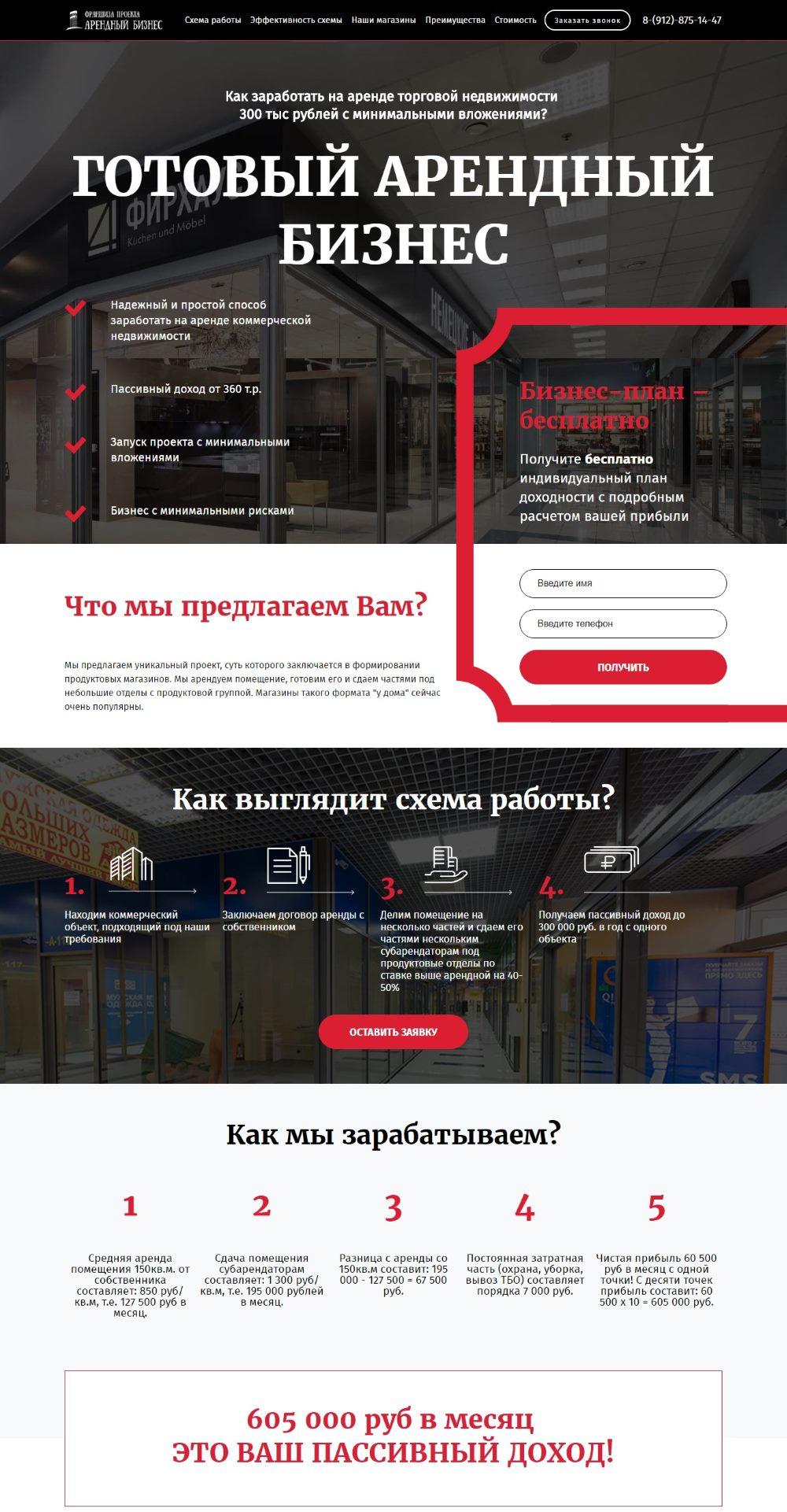 Разработка Landing Page готовый арендный бизнес