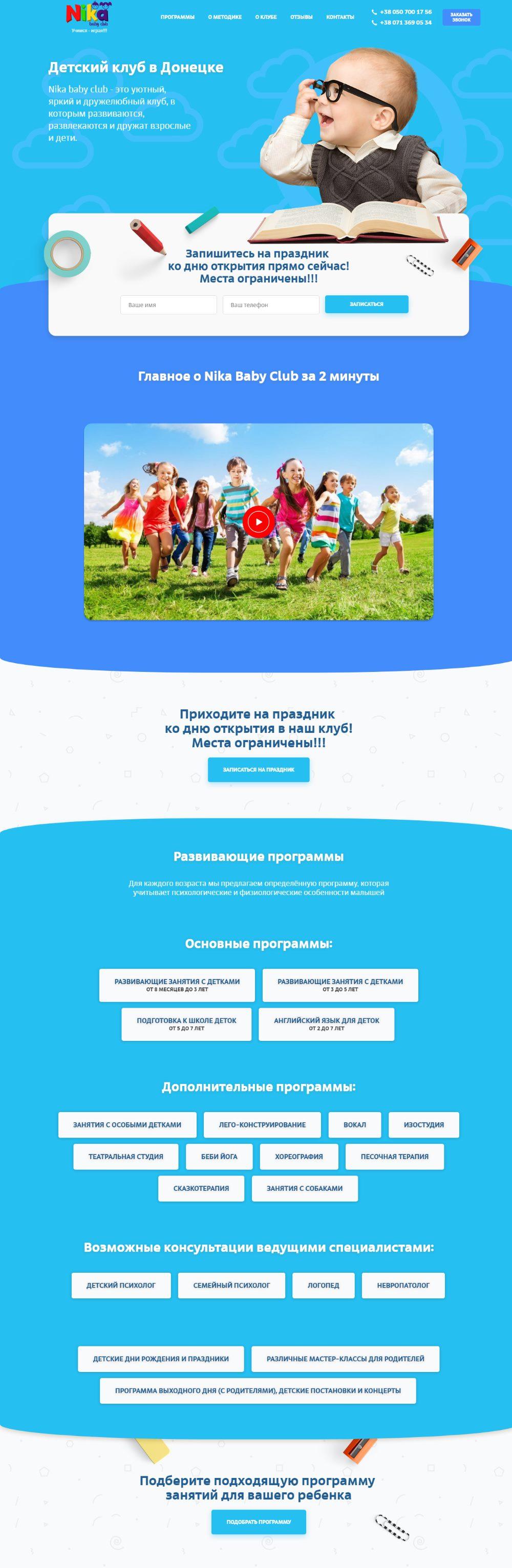 Создание лендинга для детского клуба в Донецке