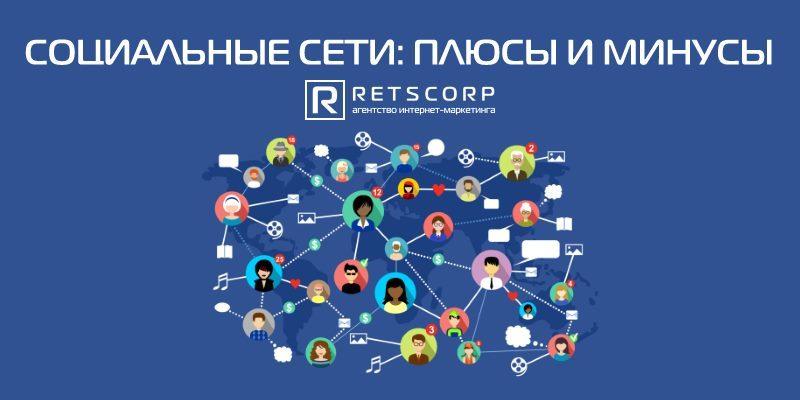 Социальные сети: плюсы и минусы