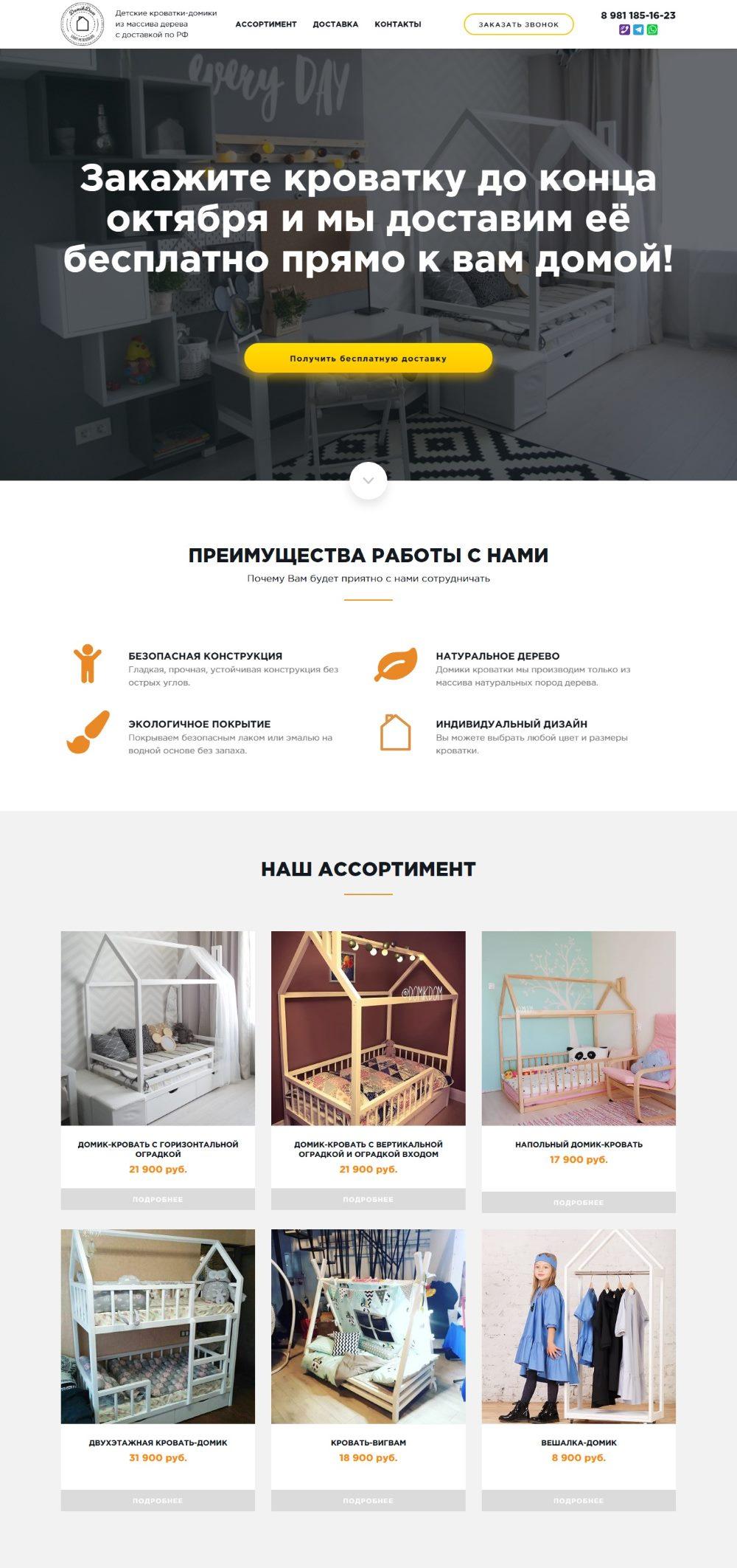 Разработка лендинг пейдж детские кроватки-домики