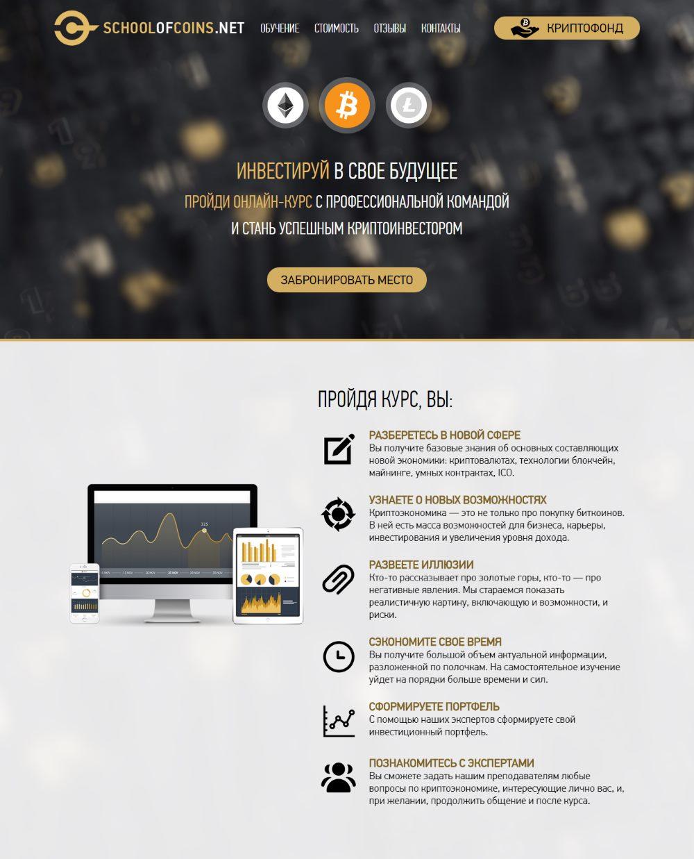 Создание Сайта По Продаже Онлайн Курса Для Криптоинвесторов