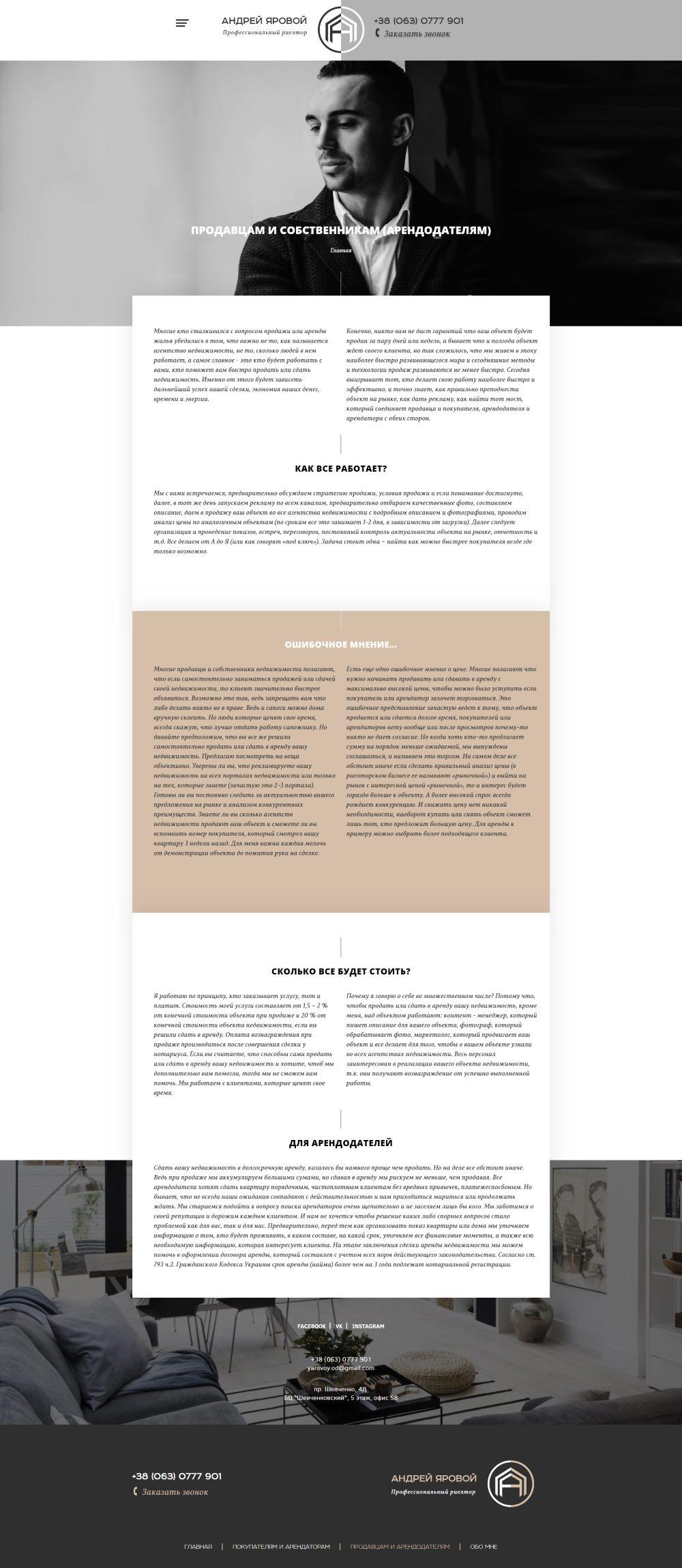 Страница «Продавцам и арендодателям»
