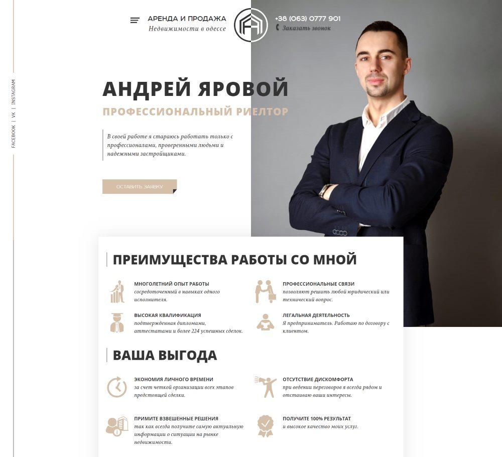 Создание Сайта Для Профессионального Риелтора