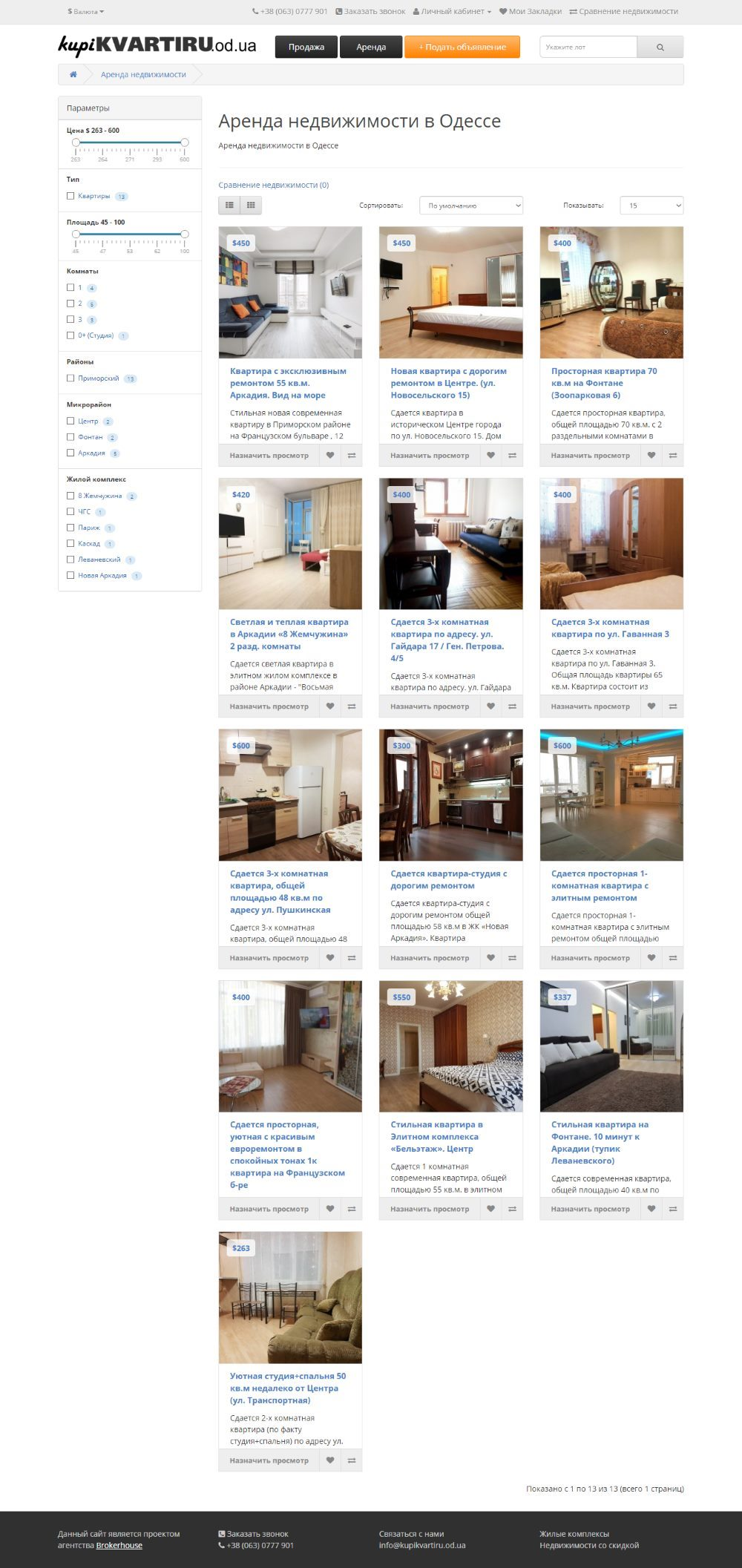 Сайт по продаже недвижимости в дубае omega hotel 4 дубай
