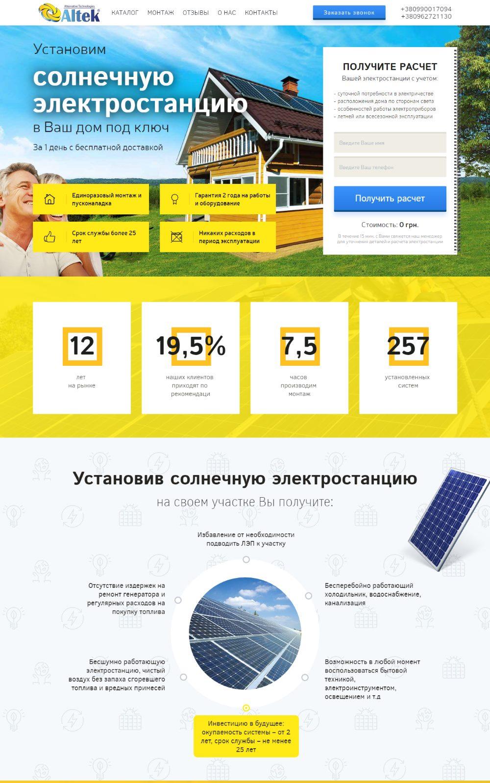 Лендинг Пейдж Солнечные Электростанции Под Ключ