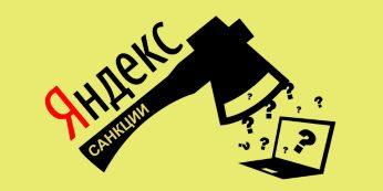 Фильтры и алгоритмы Яндекса