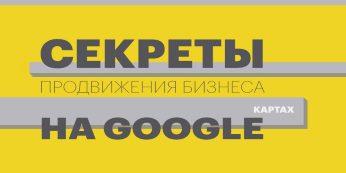 Секреты продвижения бизнеса на Google картах