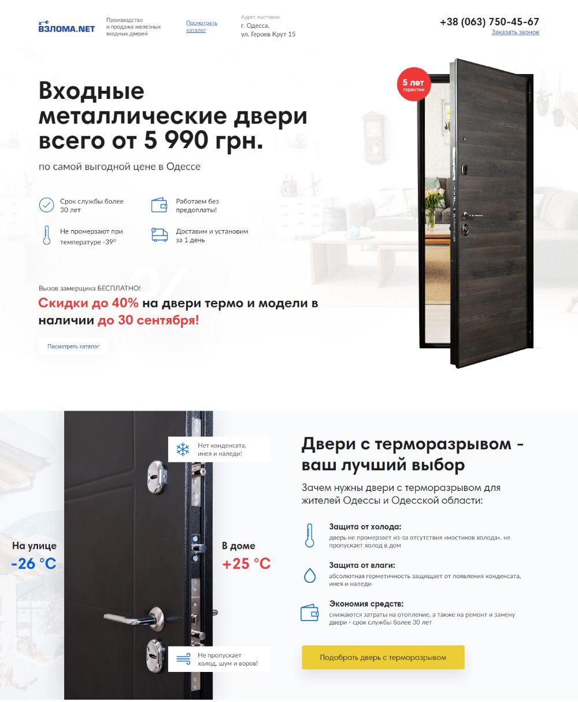 Лендинг Пейдж Производство и Продажа Железных Входных Дверей