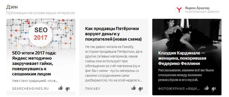 Яндекс.Дзен главная страница