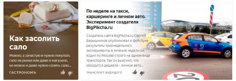 карточка статей Яндекс.Дзен