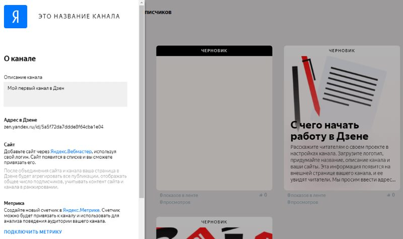 платформа для издателей Яндекс.Дзен
