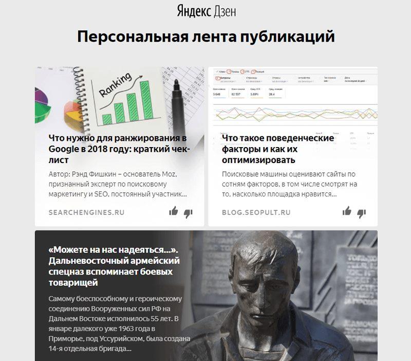 персональная рекомендация в Яндекс.Дзен