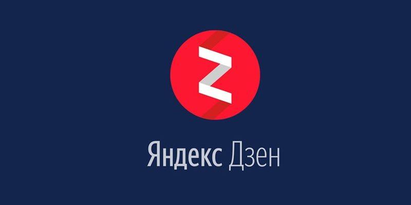 Как попасть в Яндекс.Дзен и получить трафик?