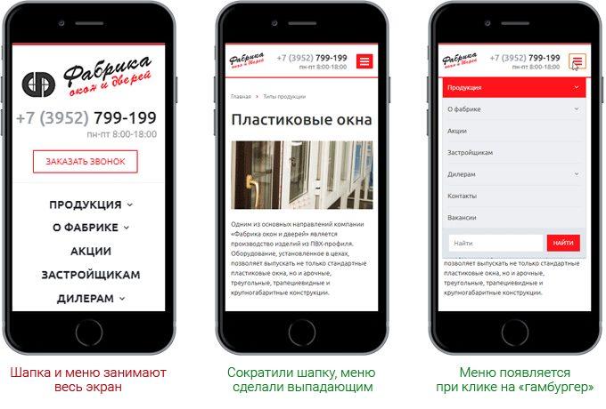 Шапка и меню сайта для мобильных устройств