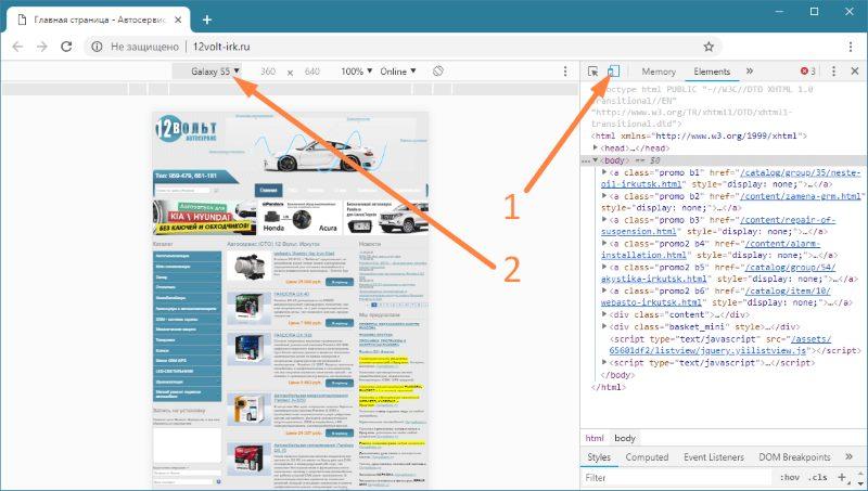 Проверка адаптивности сайта в браузере Chrome