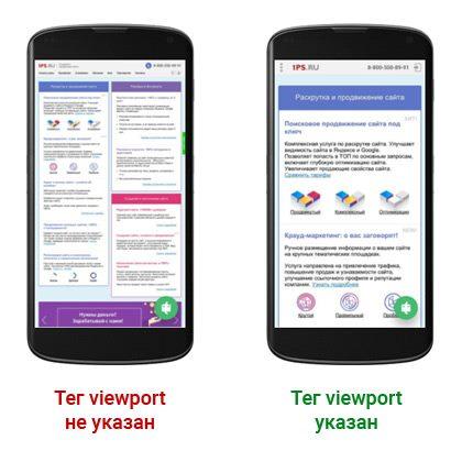 Тег viewport для мобильных устройств