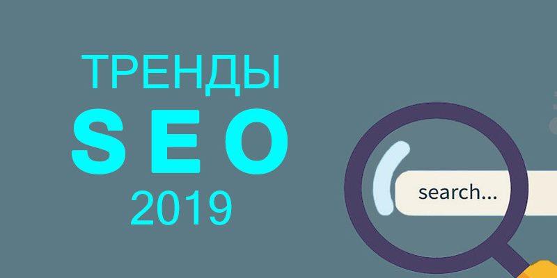 Тренды в SEO-2019, или Что еще можно использовать для продвижения сайтов?