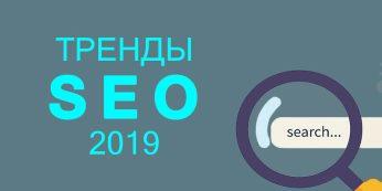 Что можно использовать для SEO продвижения сайтов в 2019?