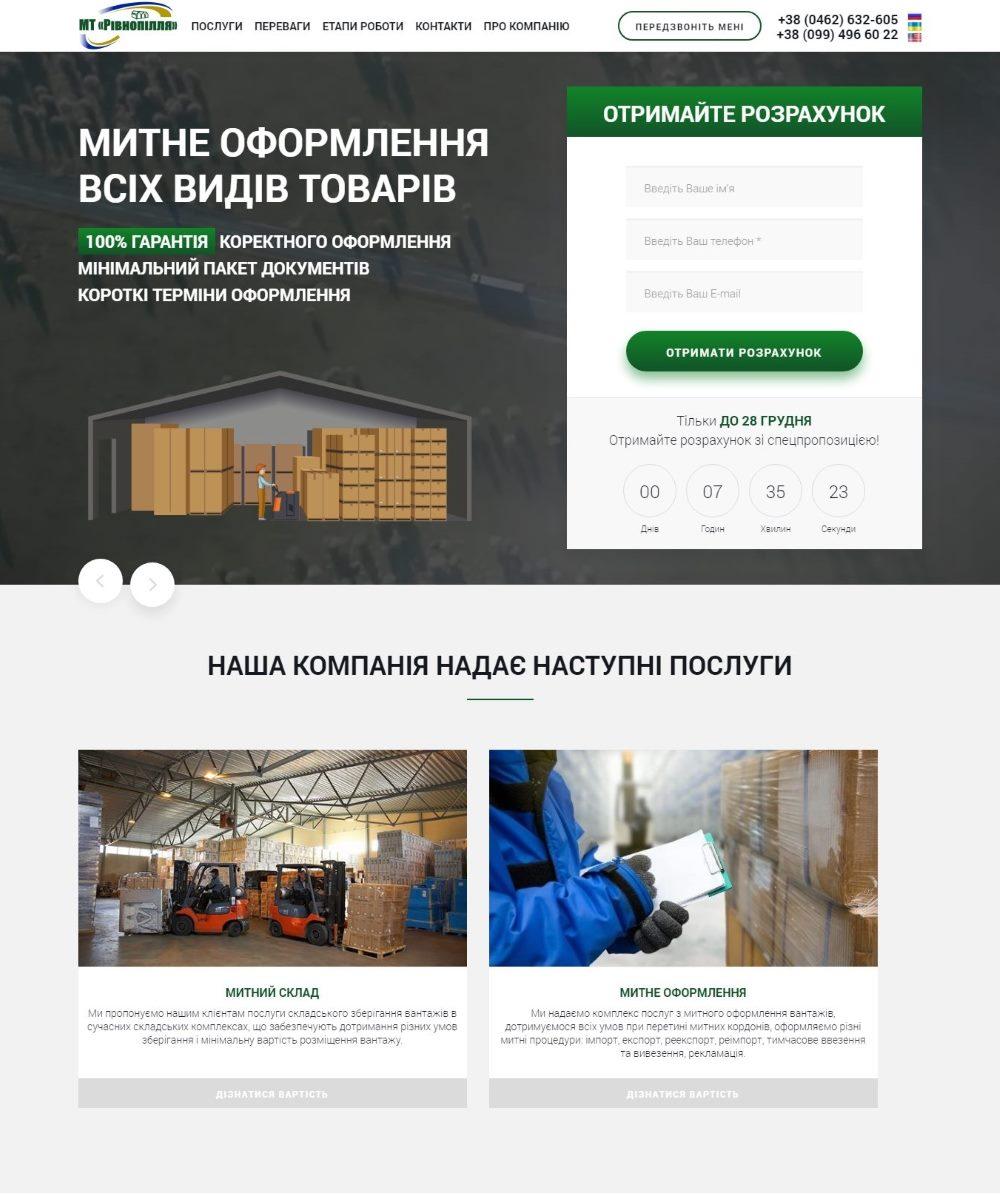 Создание Сайта Таможенные Склады и Оформления Грузов