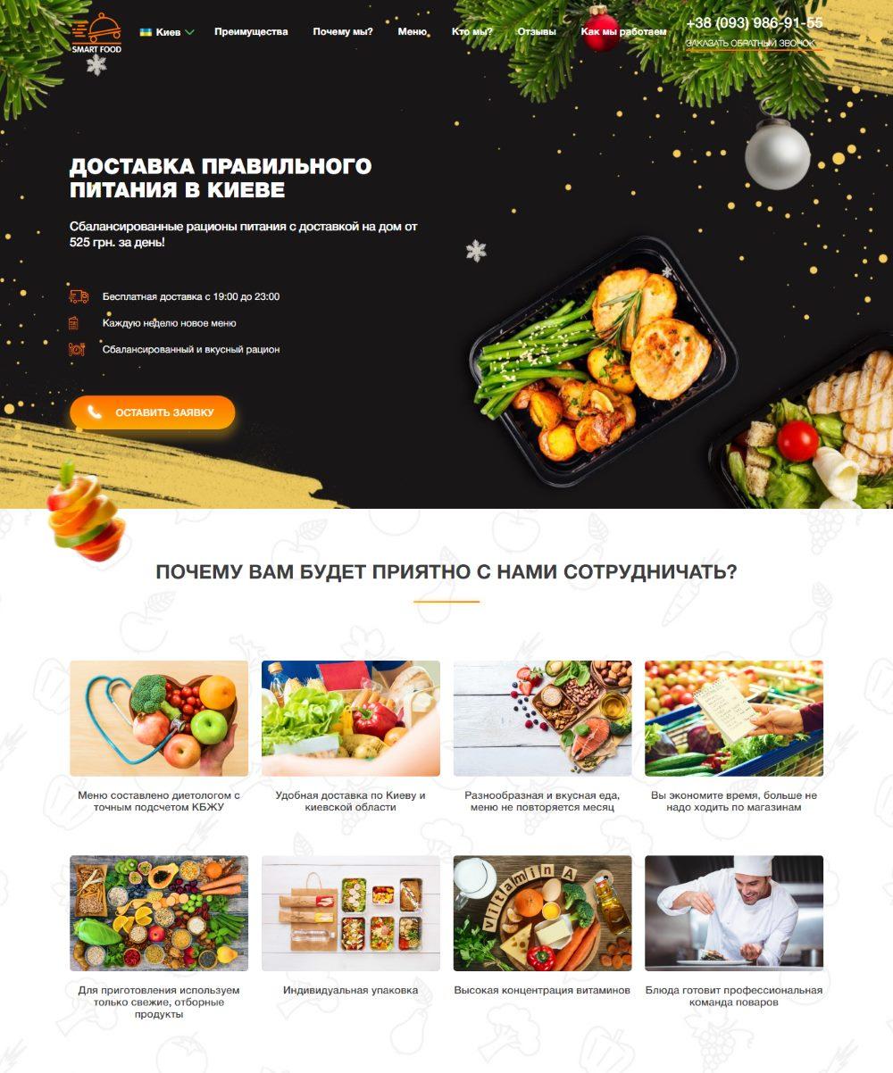 Создание Landing Page Доставка Здорового Питания