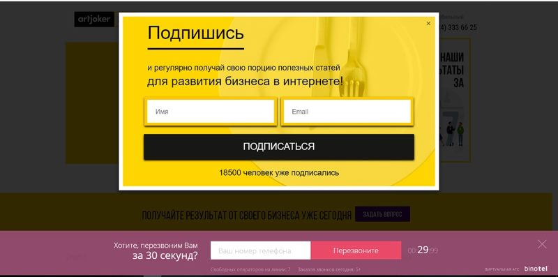 Навязчивая реклама на сайте