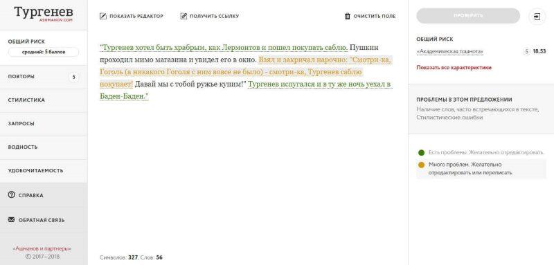SEO оптимизация текстов и юзабилити