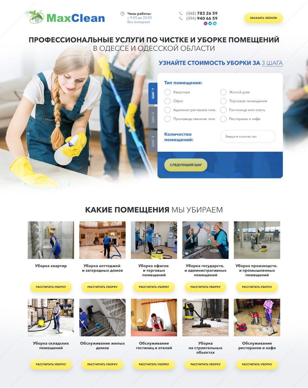Разработка Landing Page Для Клининговой Компании