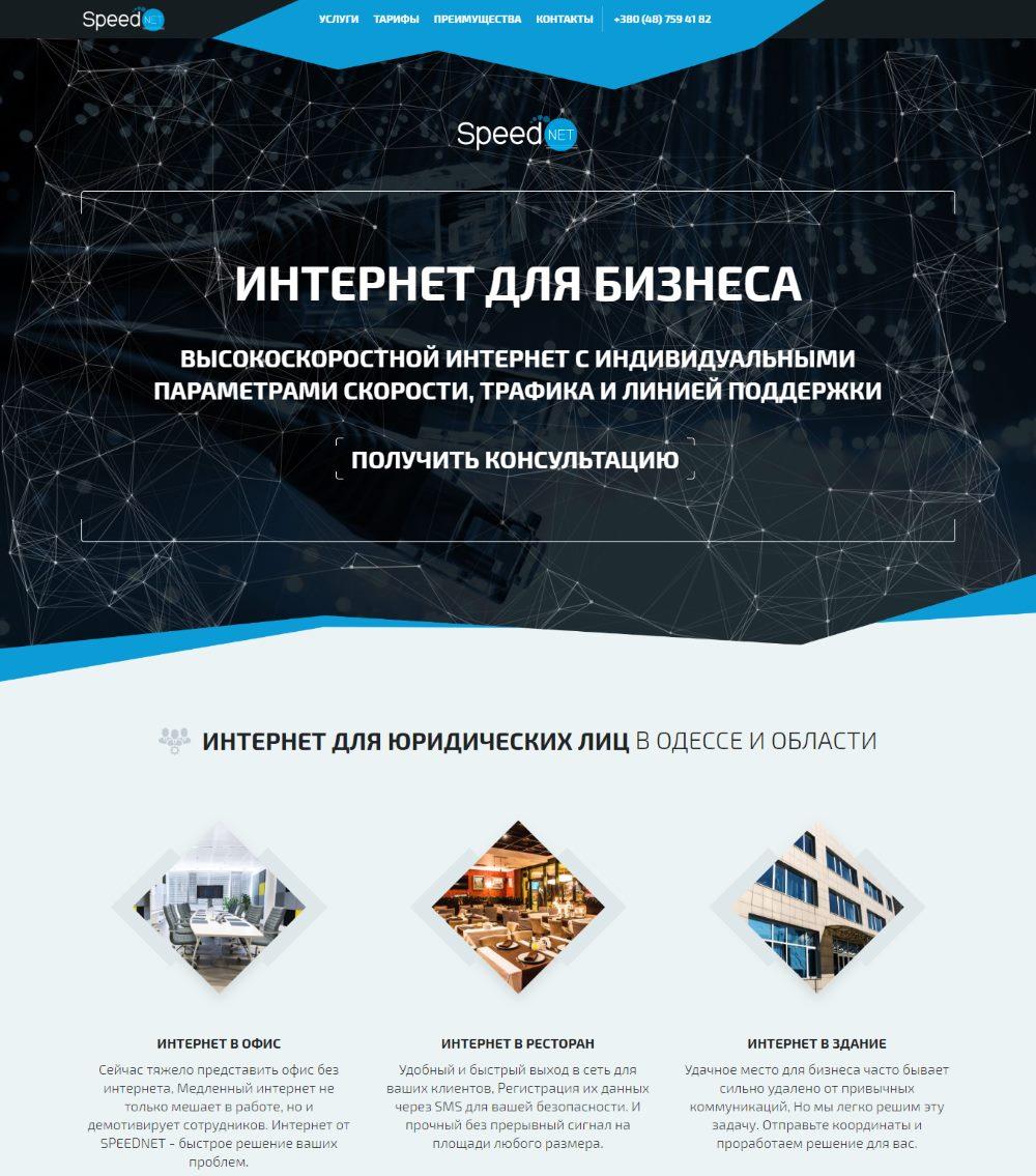 Разработка Сайта Для Интернет Провайдера в Одессе