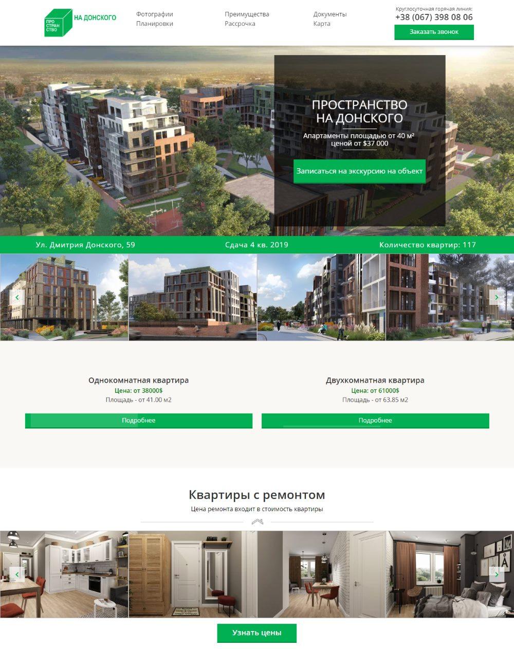 Создание Лендинга Для Комплекса Апартаментов Премиум-Класса