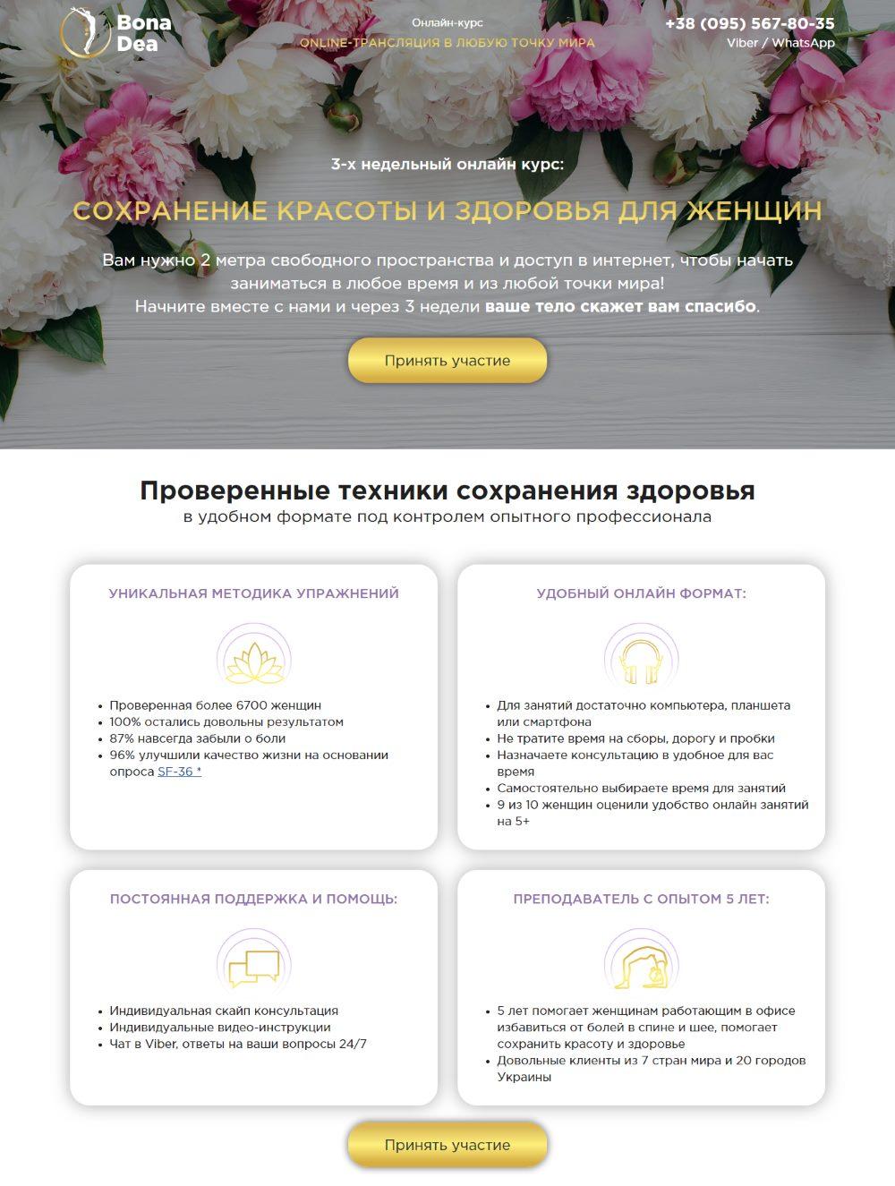 Создание Лендинга Для Онлайн Курса По Сохранению Красоты и Здоровья Для Женщин