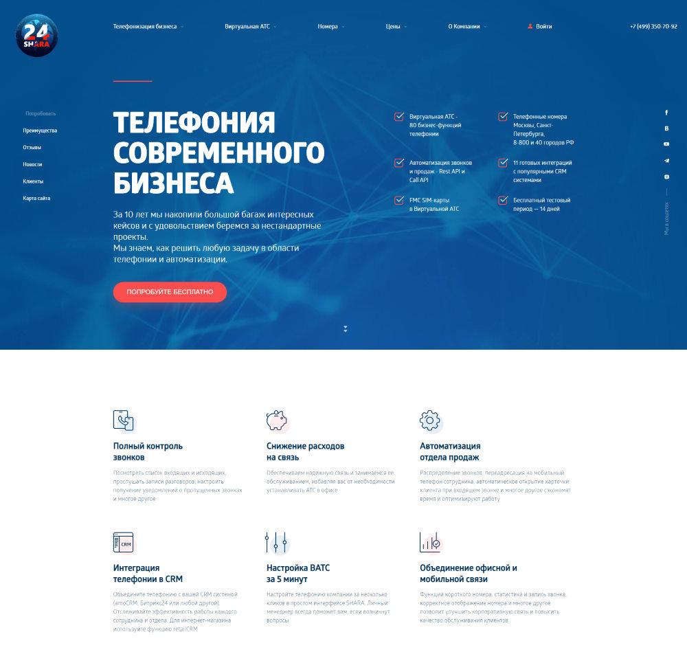 Разработка Сайта Виртуальная Телефония Для Офиса и Бизнеса