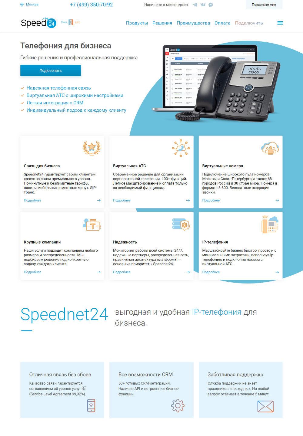 Разработка Сайта Телефония Для Бизнеса
