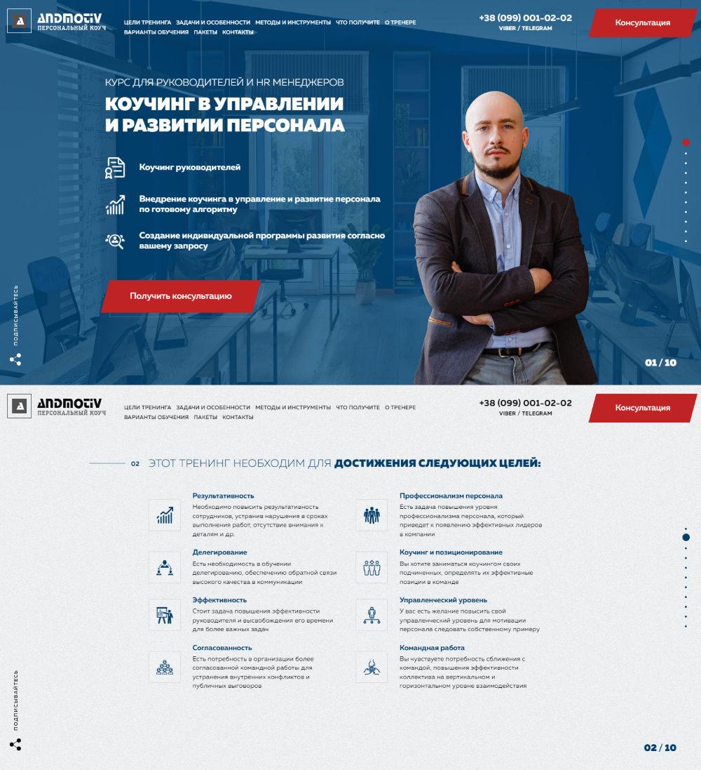 Разработка Лендинга Курс Для Руководителей и HR Менеджеров