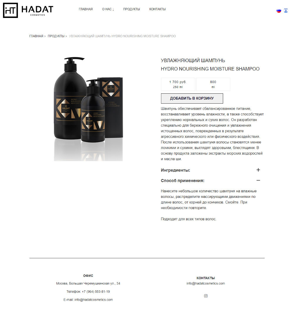 профессиональная косметика для волос официальный сайт