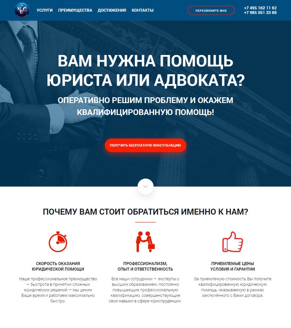 Создание Landing Page Для Юридической Компании