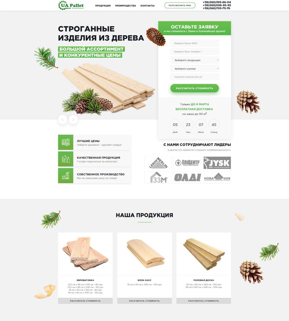 Создание Лендинг Пейдж Для Продажи Строганных Изделий Из Дерева